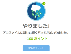 trailhead_badge