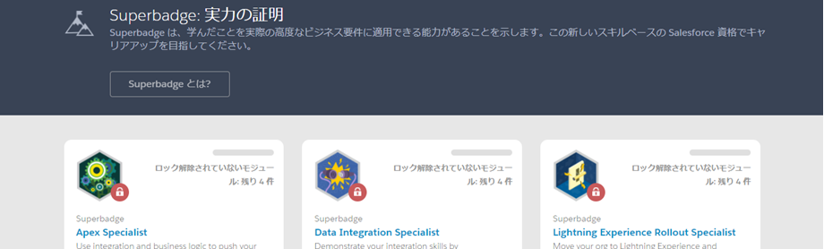 trailhead_superbadge