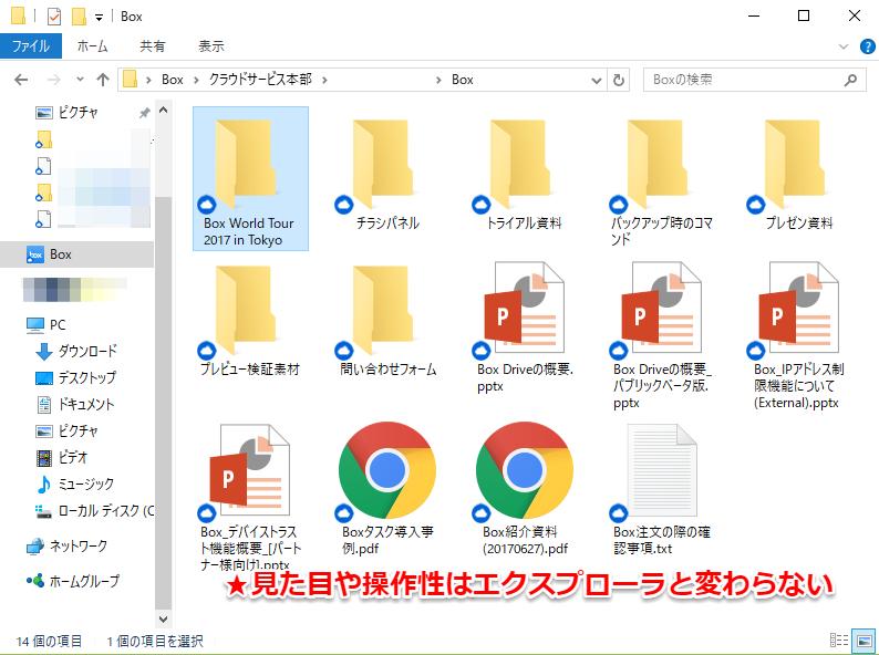 20171130_BoxDrive_002