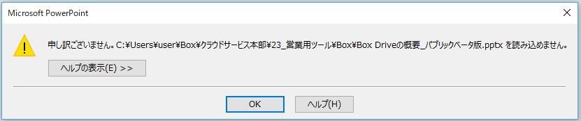 20171130_BoxDrive_003