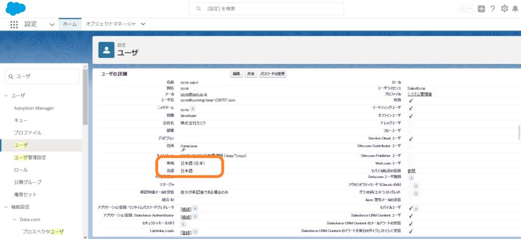 ハンズオン組織_ユーザ詳細画面_日本語