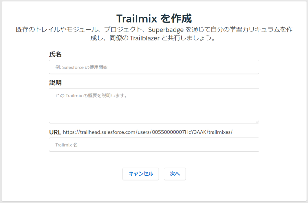 trailmix_create