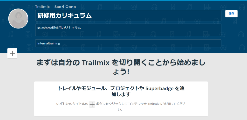 trailmix_start