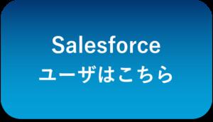 Salesforceはこちら