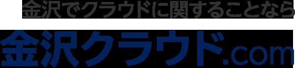 金沢クラウド.com
