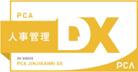 PCA 人事管理DX