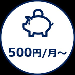 500円/月〜
