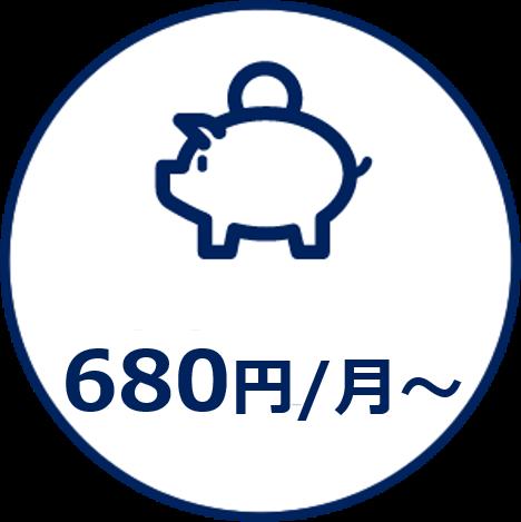 680円/月〜