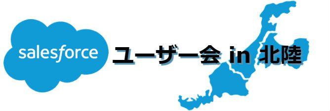 セールスフォースユーザ会in北陸