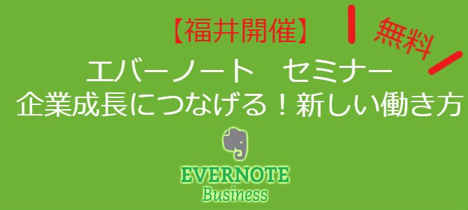 【福井開催】Evernote Business を活用した新しい働き方