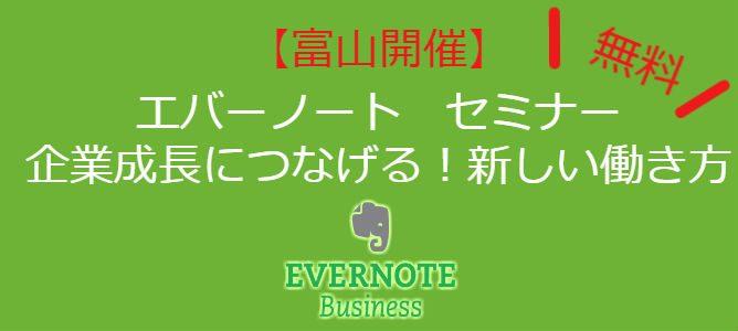 【富山開催】Evernote Business を活用した新しい働き方