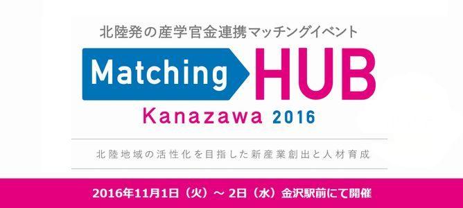 Matching HUB Kanazawa 2016