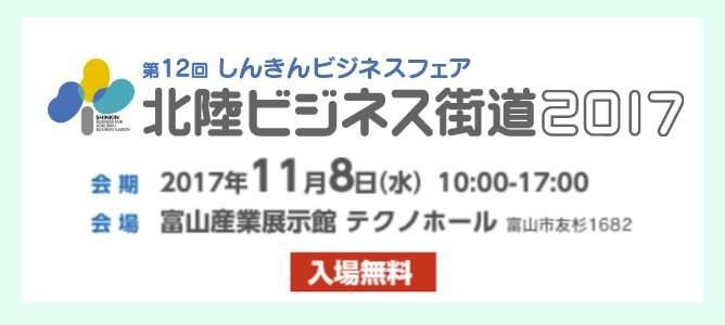 2017年11月8日(水)第12回しんき...