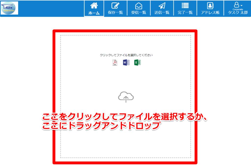 パソコン決裁Cloudアップロード画面