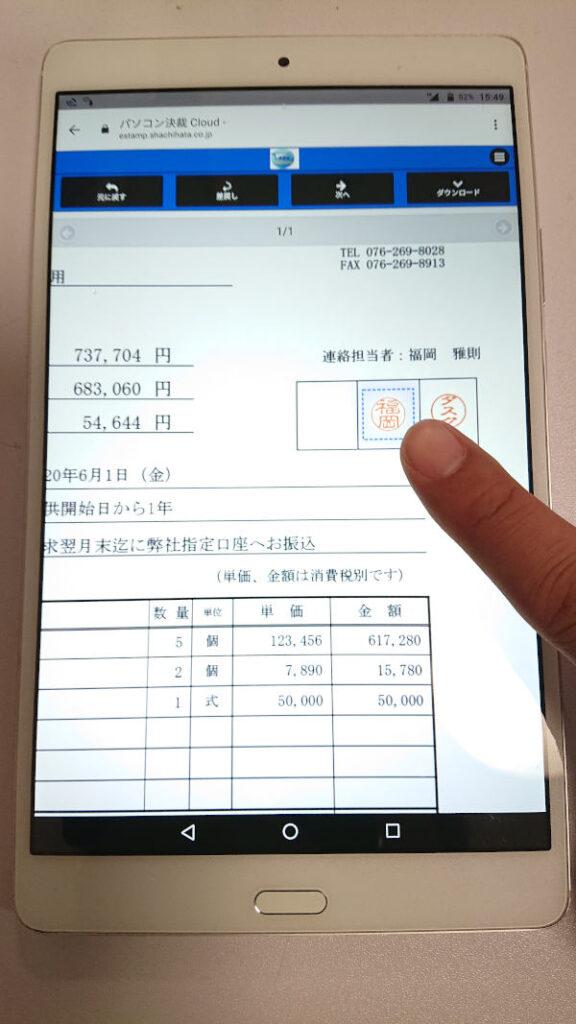モバイルで捺印 パソコン決裁Cloud