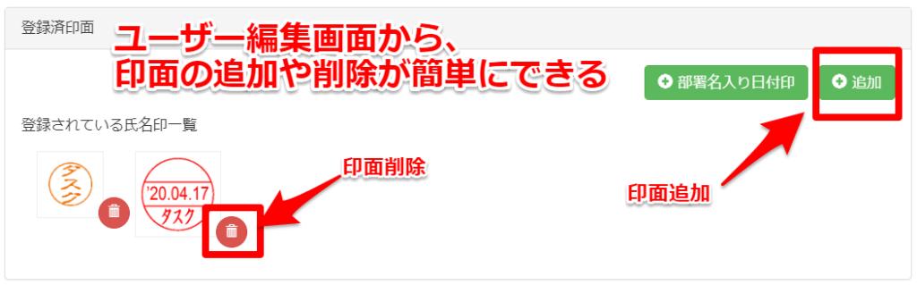 パソコン決裁Cloudでの印面登録・削除画面