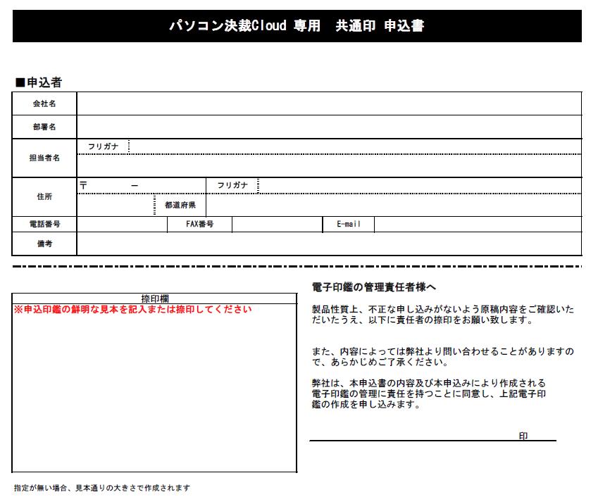 パソコン決裁Cloudの共通印登録申請用紙