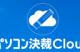 月100円!パソコン決裁Cloudで在宅勤務やテレワークの「ハンコ」の悩みを解決!